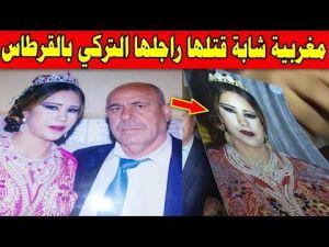 تركي يقتل زوجته المغربية رميا بالرصاص