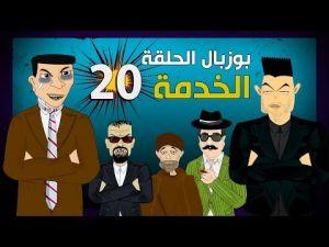 بوزبال الحلقة 20 - الخدمة - العمل
