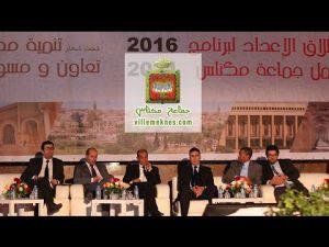 جماعة مكناس - انطلاق الإعداد لبرنامج عمل 2016/2021