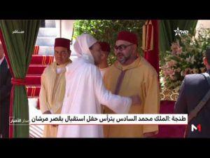 الملك محمد السادس يترأس حفل استقبال بقصر مرشان ويوشح عددا من الشخصيات