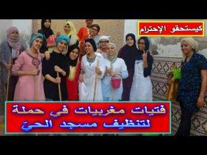 فتيات مغربيات في حملة لتنظيف مسجد الحي