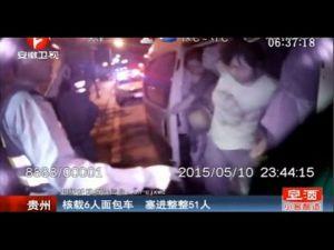 ضبط 51 صينى يستقلون سيارة معدة لنقل 6 ركاب فقط
