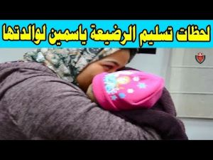فيديو يوثق لحظة تسليم الرضيعة التي عثر عليها بمكناس لوالدتها بالبيضاء