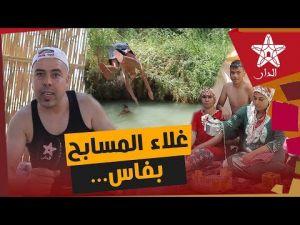 غلاء المسابح بفاس يقود الساكنة إلى منتزه قرب منطقة سيدي حرازم