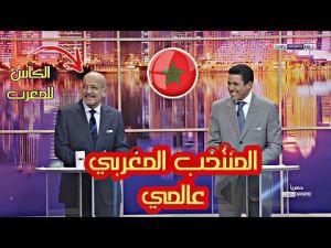 محللو بي ان سبورت يرشحون المغرب للفوز بالكأس