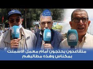 متقاعدون يحتجون أمام معمل الاسمنت بمكناس وهذه مطالبهم