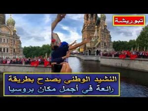 النشيد الوطني يصدح بطريقة رائعة في أجمل مكان بروسيا
