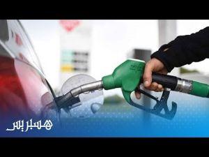 جدل أسعار المحروقات مستمر.. مغاربة يطالبون بإيجاد حل سريع في الموضوع