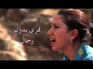 قرى بدون رجال - الأطلس المتوسط المغربي