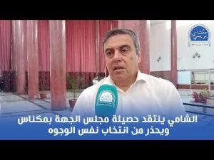 الشامي ينتقد حصيلة مجلس الجهة بمكناس ويحذر من انتخاب نفس الوجوه