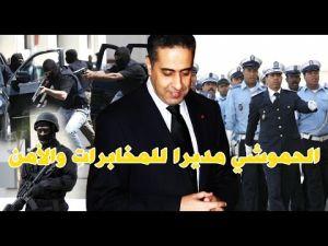 فيديو تعيين الحموشي مديرا عاما للأمن و المخابرات