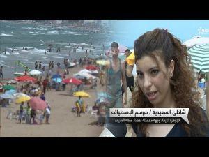 أجواء الاصطياف بشاطئ السعيدية 2017