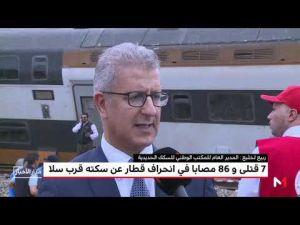تصريح ربيع لخليع المدير العام لـ ONCF وتفاصيل حول حادث انحراف قطار عن سكته ببوقنادل