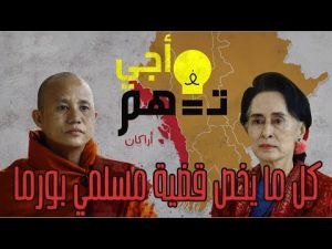 أجي تفهم كل ما يخص قضية مسلمي بورما و الامم المتحدة