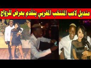 منديل لاعب المنتخب المغربي يتقدم بعرض للزواج على طريقة الأفلام الرومنسية