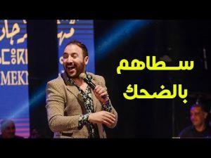 الكوميدي إيكـــــــــو محيح بالضحك مع ناس مكنــــــــاس