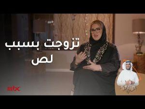 عزيز جلال تروي قصتها مع اللص الذي تسبب في زواجها