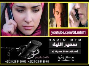 أسماء من مكناس و حيرتها في الاختيار بين عريسين أو الدراسة خارج المغرب   samir lail