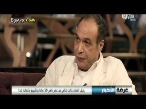 شاهد ماذا قال خالد صالح عن الموت والخوف من الموت