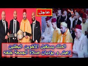 الملك محمد السادس يستقبل الأخوين البطلين زعيتر و يؤديان صلاة الجمعة خلفه