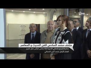 صاحبة السمو الملكي الأميرة للا سلمى تترأس حفل تكريم الفنان الراحل محمد أمين دمناتي