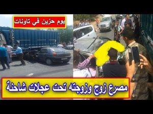 يوم حزين في تاونات .. مصرع زوجين تحت عجلات شاحنة