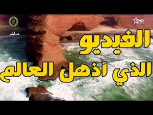 الفيديو الذي أذهل العالم في cop 22 ... هذا هو المغرب