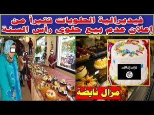 فيديرالية الحلويات تتبرأ من إعلان عدم بيع حلوى رأس السنة وها علاش