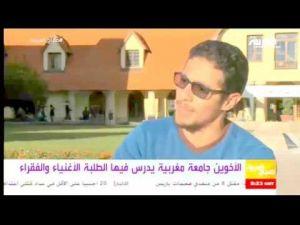 طلبة أغنياء وأخرون فقراء في جامعة الأخوين