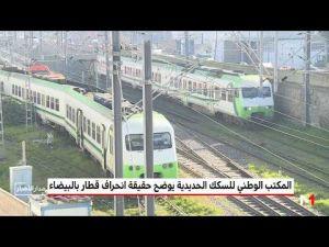 الـ ONCF يوضح حقيقة انحراف قطارعن سكته بالبيضاء .. صور من موقع الحادث