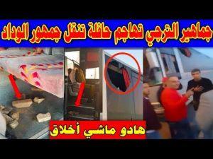 جماهير الترجي تهاجم  حافلة لجمهور الوداد بتونس