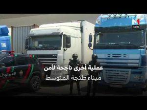 مخططات شبكات التهريب الدولي للمخدرات تنكسر أمام يقظة الأمن المغربي