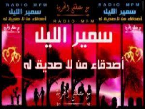 سمير الليل قصة وتجربة حسين من مكناس مكفوف الي كل معاق ان يتحدي الصعاب Samir Lail 2015 - YouTube