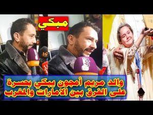 والد مريم أمجون يبكي بحسرة على الفرق بين الامارات والمغرب