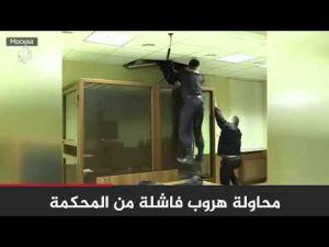 مجرم خطير يحاول الهروب من سقف قاعة المحكمة أثناء مثلوه أمام القضاء