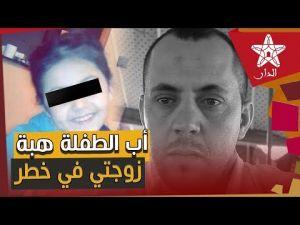 أب الطفلة هبة يكشف تفاصيل الحادث والحالة النفسية لزوجته