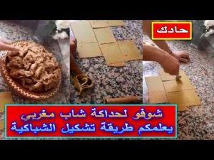 شوفو لحداكة شاب مغربي يعلمكم طريقة تشكيل الشباكية