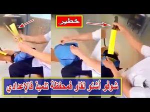 شوفو أشنو لقاو فمحفظة تلميذ فالإعدادي
