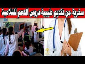 سُخرية فيسبوكية من تقديم طبيبة دروس الدعم للتلاميذ بالخميسات