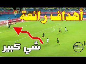 أجمل 10 أهداف في دور المجموعات من كأس أمم إفريقيا 2017