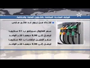 الزيادة في ثمن المحروقات ابتداء من فاتح مارس بالمغرب