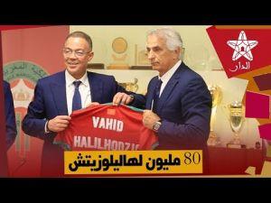 لقجع يكشف راتب وبنود عقد المدرب البوسني هاليلوزيتش مع جامعة الكرة