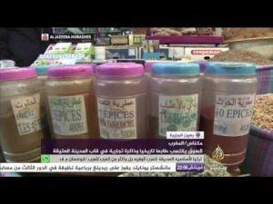 روبورتاج قناة الجزيرة حول سوق لهديم بمكناس