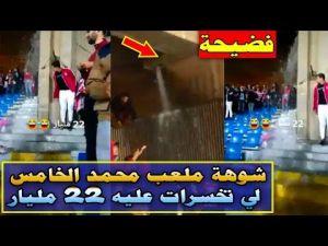 شوهة ملعب محمد الخامس لي تخسرات عليه 22 مليار