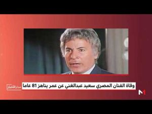 وفاة الفنان المصري سعيد عبد الغني عن عمر يناهز 81 عاما