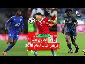 حضور مغربي قوي في قائمة المرشحين للظفر بجائزة