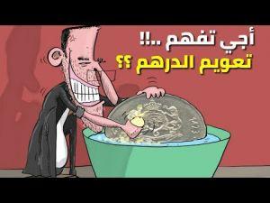 أجي تفهم : تعويم الدرهم في المغرب أو تحرير سعر الدرهم