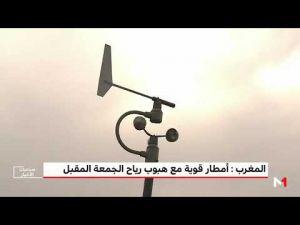 نشرة جوية خاصة .. أمطار ورياح قوية متوقعة بعدد من أقاليم المملكة