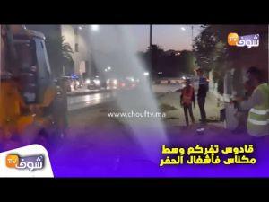 أشغال حفر بشارع الجيش الملكي تتسبب في تفجير قناة للماء الصالح للشرب