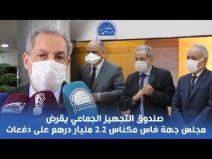 صندوق التجهيز الجماعي يقرض مجلس جهة فاس مكناس 2.2 مليار درهم على دفعات